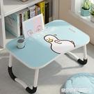 床上電腦桌學生宿舍學習小桌子懶人摺疊筆記本書桌簡約飄窗桌神器 ATF 奇妙商鋪