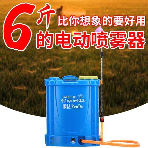 噴霧器 噴達電動噴霧器農用背負式充電多功能殺蟲噴霧機打農藥高壓鋰電池【快速出貨】