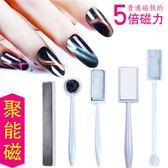 美甲工具美甲光療貓眼膠貓眼指甲油用強力磁鐵原廠磁鐵片貓眼工具