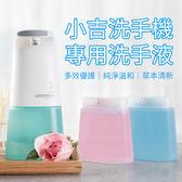 小吉 泡沫 洗手機 專用 洗手液 3入組 小米 米家 有品 給皂機 洗手乳 預防腸病毒