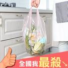 塑料袋 垃圾袋 4入 塑膠袋 一次性 廚房 斷點式 衛生 方便 廁所 手提式 垃圾袋【N365】米菈生活館