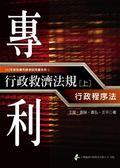 (二手書)專利行政救濟法規(上):行政程序法