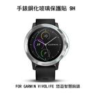 ~愛思摩比~GARMIN vivolife 悠遊智慧腕錶 手錶鋼化玻璃貼 高硬度 高清晰 高透光 9H