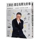 王偉忠:都是我朋友的事-趁我還記得,一定要寫下來的男人鳥事……