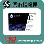HP 原廠黑色碳粉匣 CF287A (87A)