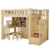 高架床成人實木多功能組合床上下床高低帶書桌上床下桌下櫃衣櫃床LX 【時尚新品】