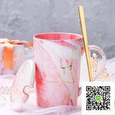 馬克杯 創意水杯ins北歐可愛女學生簡約陶瓷杯子帶蓋勺咖啡杯情侶馬克杯 歐歐流行館