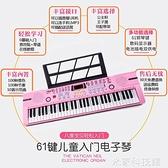 電子琴 兒童初學電子琴61鍵早教男孩入門3-6-12歲成人鋼琴女孩寶寶玩具琴 米家WJ