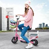 電動車 迷妳電動車折疊小海豚成人女性小型代步電瓶車滑板車自行車MKS 夢藝家