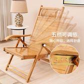 竹椅 竹躺椅折疊椅子午休午睡椅靠椅竹椅靠背沙灘陽台老人實木孕婦涼椅 芭蕾朵朵YTL