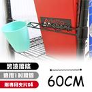 【居家cheaper】60CM層架專用防掉邊條/烤漆黑(側條/檔條/補強/補強桿/側檔)