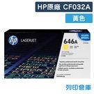 原廠碳粉匣 HP 黃色 CF032A / CF032 / 032A / 646A /適用 HP Color LaserJet CM4540/4540