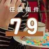 秋冬特惠-任選2件79折