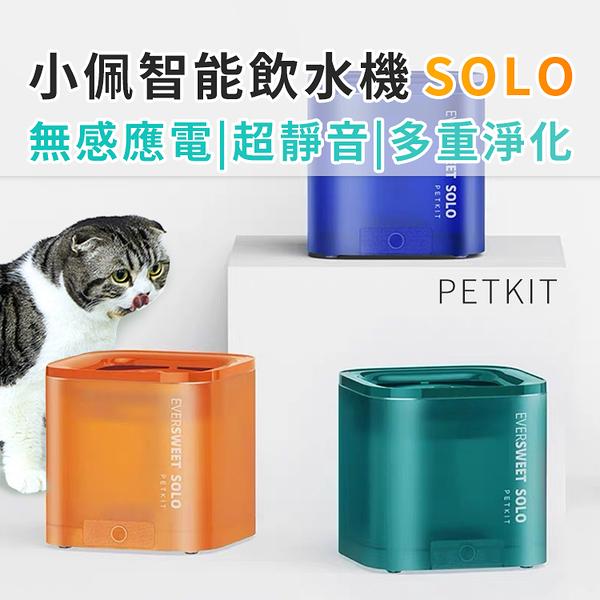 PET 寵物智能飲水機SOLO 無感應電   軟化水質 防乾燒保護 四重淨化系統