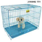 寵物圍欄柵欄泰迪兔籠貓籠折疊