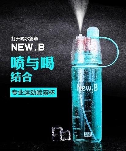 600ml創意戶外運動水壺補水保濕美容噴水塑料隨手杯子噴霧水杯降溫水瓶