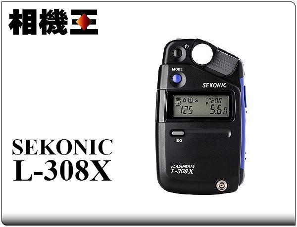 ★相機王★Sekonic L-308X 測光表 公司貨