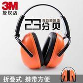 3M隔音耳罩消音防噪降噪音買一送6