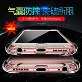 蘋果6/6s手機殼iPhone透明保護殼7/8氣墊時尚防摔套潮男女Plus 時尚潮流