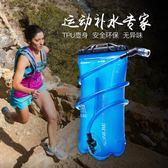 戶外飲水袋水囊1.5L2L3L騎行跑步登山徒步越野便攜補水喝水大容量【onecity】