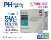PHILIPS飛利浦 LED RS100B COB 9W 4000K 36度 自然光 全電壓 9cm 投射燈 崁燈 _ PH430812