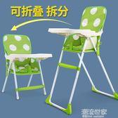 寶寶餐椅可折疊便攜式兒童餐椅多功能寶寶吃飯餐椅嬰兒餐桌座椅子igo『潮流世家』