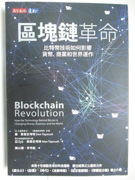 【書寶二手書T1/財經企管_AR5】區塊鏈革命-比特幣技術如何影響貨幣、商業和世界運作_唐.泰普