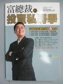 【書寶二手書T2/投資_IRA】富總裁的投資私房學_楊偉凱