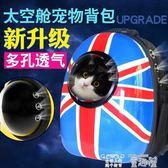 寵物太空包 寵物背包外出便攜太空艙狗狗貓籠子貓咪雙肩包貓包太空包狗包貓袋 童趣屋