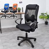 電腦椅 辦公椅 書桌椅 桌椅 椅 費德勒H護腰枕微傾仰辦公椅(3色) 凱堡家居 【YBY-01】