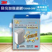 3M  FA-T20AB 除臭加強濾網 T20AB-ORF 極淨型清淨機專用