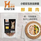 【毛麻吉寵物舖】HyperrRAW超躍 小豹牙五色生鮮餐 鮮雞肉口味 20克