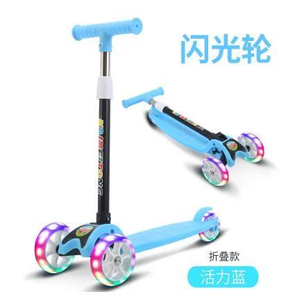 滑板車兒童2-3-6歲男女小孩三四輪溜溜車寶寶折疊滑滑車踏板玩具igo『摩登大道』