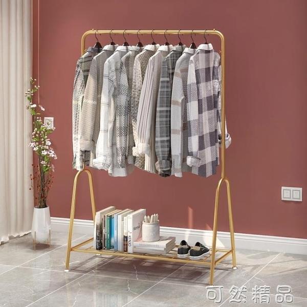 簡易衣架落地臥室北歐網紅衣帽架家用單桿式晾衣架陽台掛衣服架子 可然精品