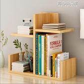 書架 書架簡易桌上置物架組合書柜創意桌面收納學生家用儲物架宿舍簡約YYJ 育心小賣館