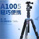 思銳A1005單眼相機鋁合金三腳架微單攝影便攜三角架手機自拍支架WD 電購3C