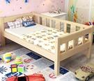 實木兒童床帶護欄男孩單人床女孩公主床寶寶加寬小床嬰兒拼接大床  快速出貨