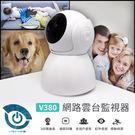 新款V380 1080P wifi智能監控攝影機 360度雲台攝影機 網路監視器 監視器