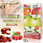 969情趣~樂趣‧螺紋顆粒 (3合1) 櫻桃+蘋果+草莓果味各4片