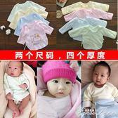 新生兒衣服春秋冬初生0-3個月1嬰兒純棉和尚服剛出生狗寶寶半背衣 范思蓮恩