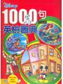(二手書)迪士尼1000句英檢圖典