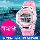 兒童手錶男孩女孩多功能防水夜光小學生手錶男童運動電子錶可游泳618好康又一發