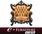 『 e+傢俱 』AS15 日內瓦 Geneva 新古典 美妙絕倫 花雕工藝 古典沙發 皮 | 布 沙發 可訂製