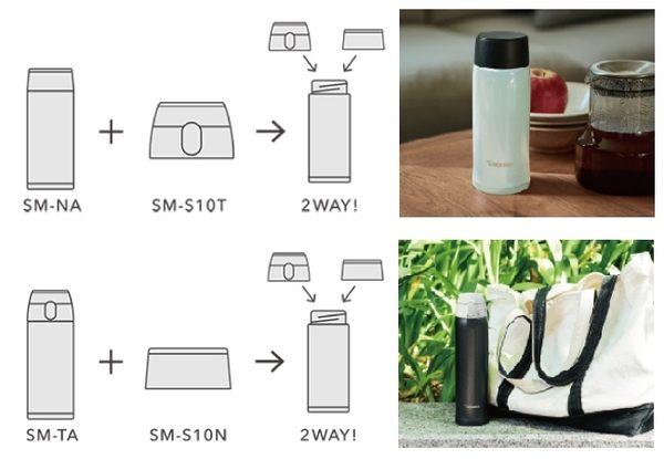 象印SM-NA用盒裝杯蓋組(SM-S10N)