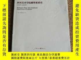 二手書博民逛書店罕見四Ill美術學院雕塑繫系史(1939一2009)Y22919