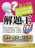 (二手書)108升大學指定科目考試解題王:國文考科