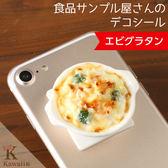 Hamee 日本製 職人手工 超逼真美食 仿真食物 立體裝飾貼紙 迷你食品模型 (海鮮焗烤) 54-871690