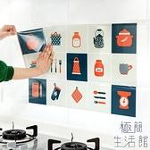 【3片裝】防油貼紙自粘耐高溫家用灶臺瓷磚墻貼廚房防水【極簡生活】