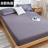 床罩 床笠單件固定防滑床罩床套席夢思防塵套床墊保護罩全包床單【八折搶購】