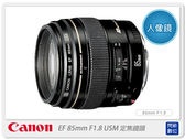 Canon EF 85mm F1.8 USM 定焦鏡頭(85 1.8;公司貨)